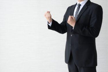 仕事のモチベーションアップ術!ビジネスに役立つ心理学的テクニック