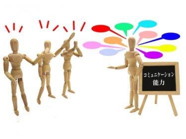 コミュニケーションの心理学