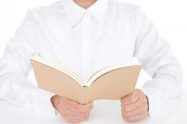 心理学の専門書