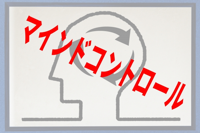 マインドコントロールと洗脳の仕組み