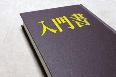 心理学の入門書はこれ!初心者でも学びやすいおすすめ本をご紹介
